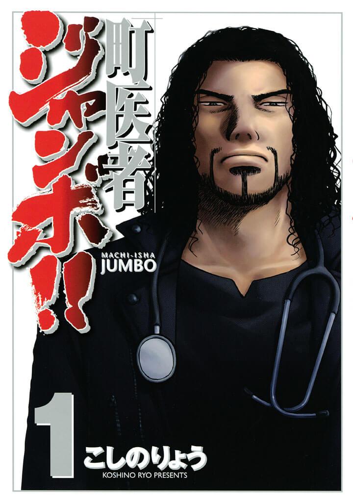 Manga Machi-Isha Jumbo chega ao fim