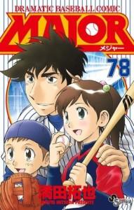 Manga Major