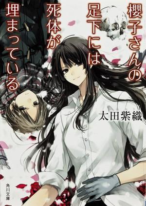 Sakurako san no Ashimoto ni wa Shitai ga Umatteiru Novel