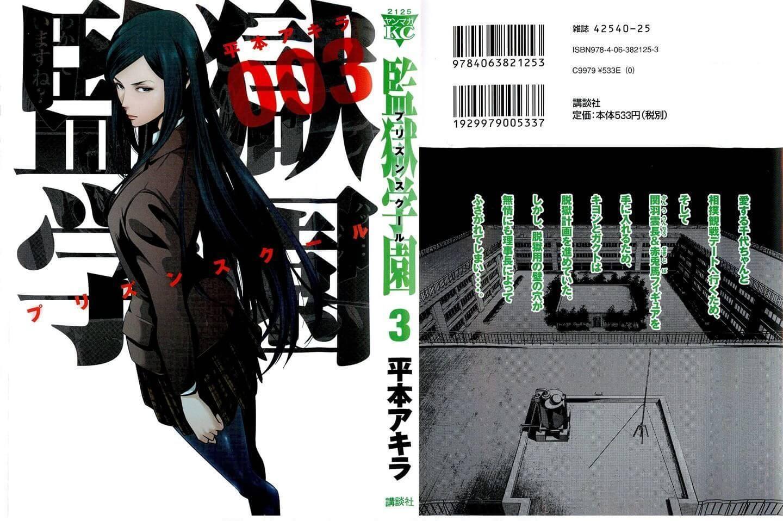 Kangoku Gakuen Anime chega no verão