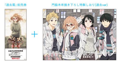 Kyoukai no Kanata Mirai-hen recebe primeiro vídeo promocional