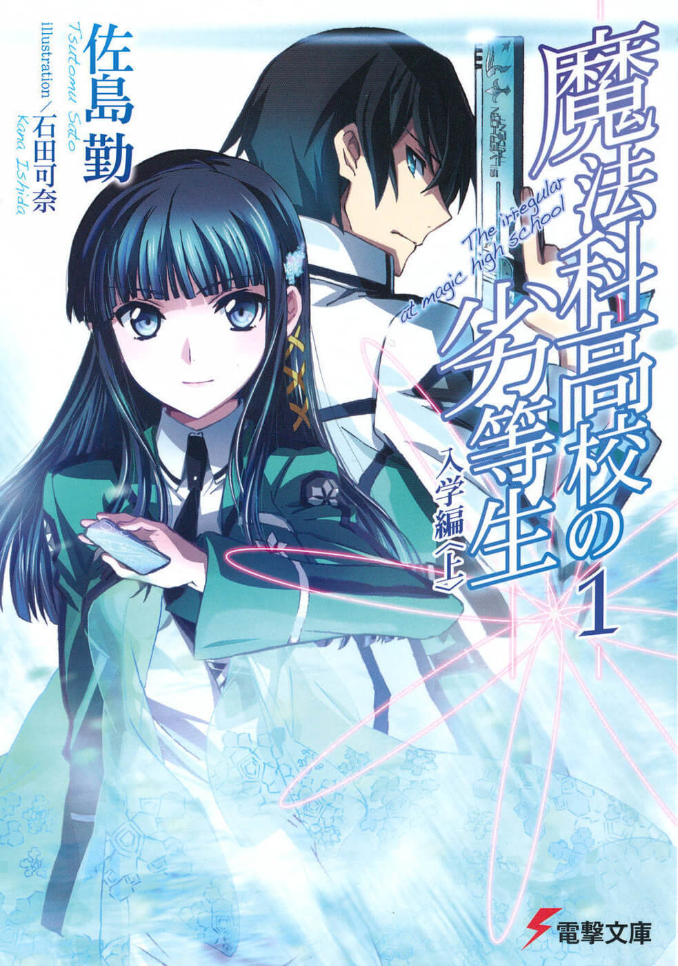 Yen Press Licencia Mahouka Koukou no Rettousei