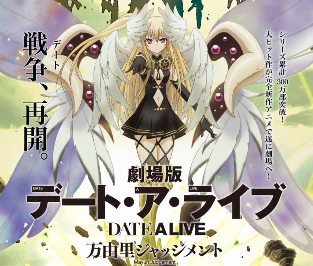 Teaser do Filme Date A Live Movie: Mayuri Judgment