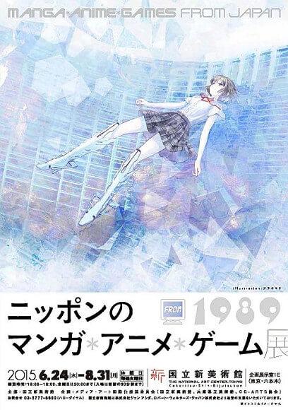 Exposição irá examinar impacto cultural   Manga e Anime