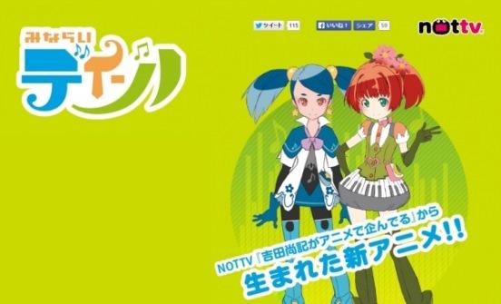 Lista Animes Verão 2014 - Minarai Diva