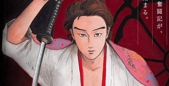Lista Animes Verão 2014 - Nobunaga Concerto