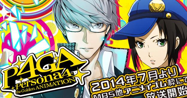 Lista Animes Verão 2014 - Persona 4 The Golden Animation