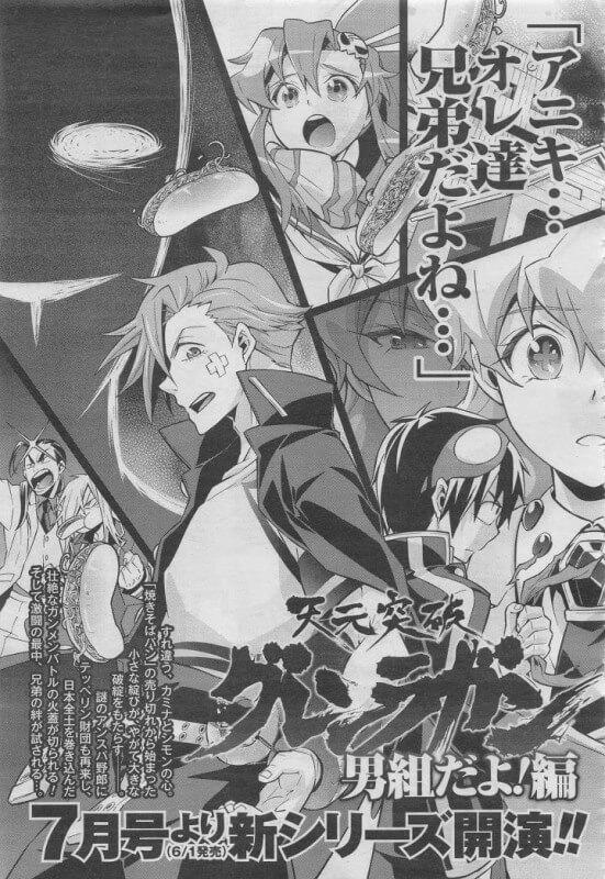 Novo manga Gurren Lagann será lançado na revista Monthly Hero