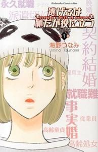Melhor Manga Shōjo - Nigeru wa Haji da ga Yaku ni Tatsu