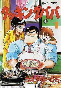 Prémio Especial - Cooking Papa