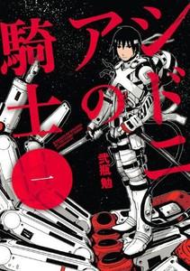 Melhor Manga Geral - Sidonia no Kishi
