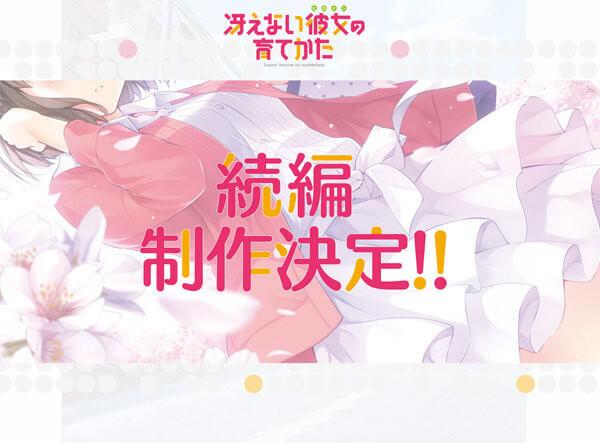 Saenai Heroine no Sodatekata com Segunda Temporada anuncio