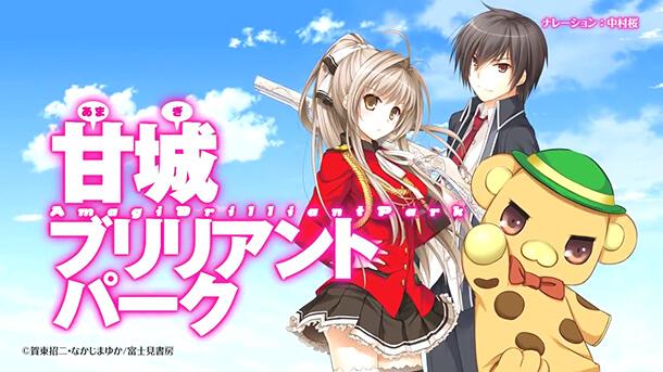 Lista Animes Outono 2014 - Amagi Brilliant Park
