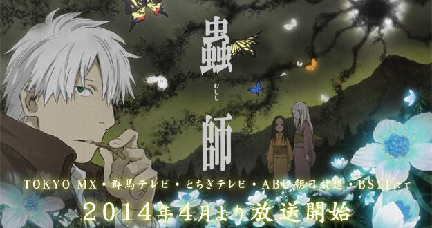 Lista Animes Outono 2014 - Mushishi Zoku Shou 2