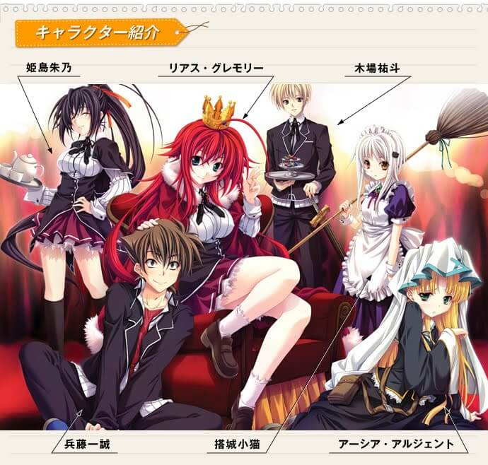 Lista Animes Inverno 2012 - High School DxD