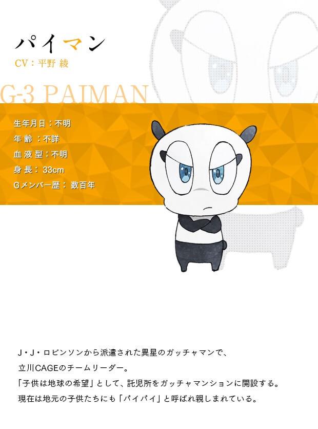 Paiman - Aya Hirano