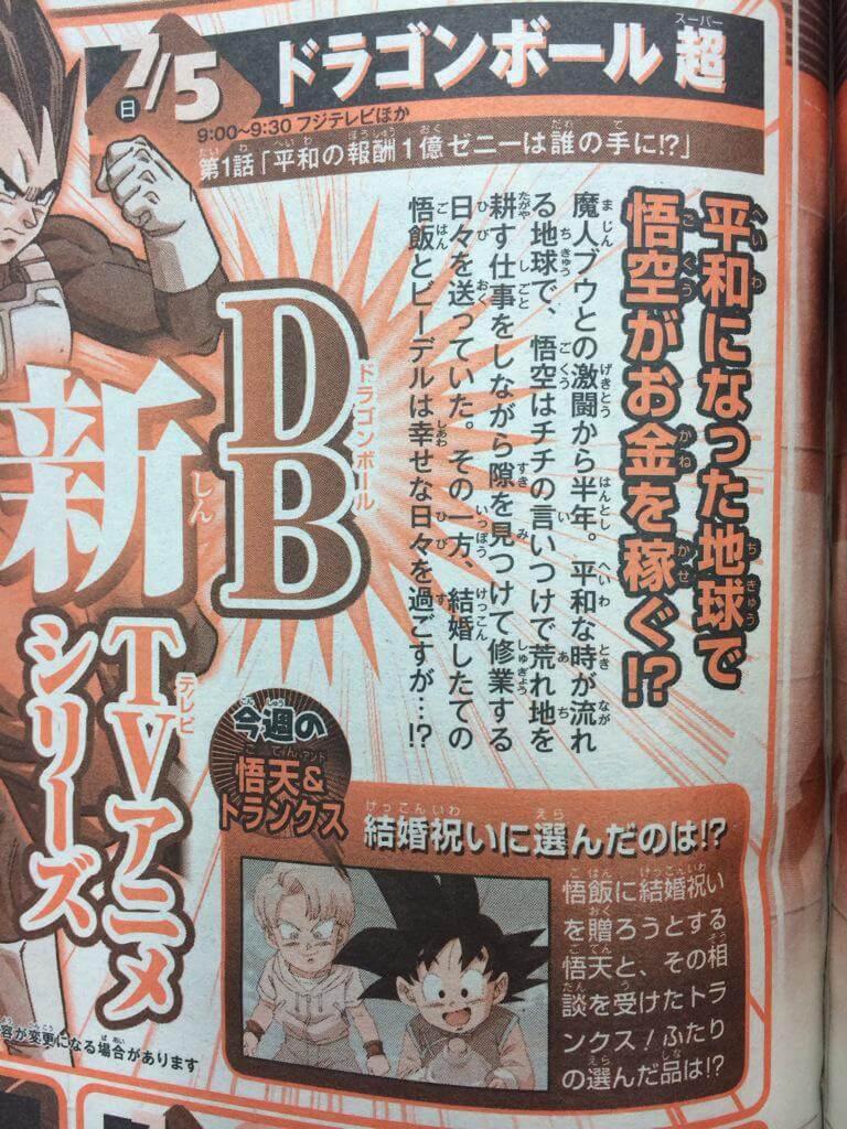 Dragon Ball Super revelou detalhes do primeiro episódio