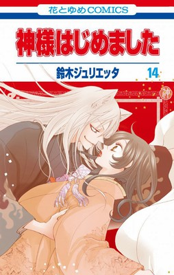 Kamisama Hajimemashita terá dois novos episódios