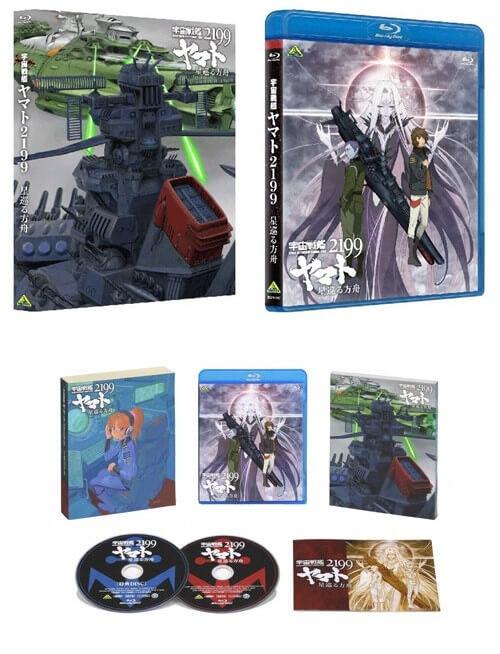 Novo filme de Yamato 2199 lidera vendas BluRay no Japão   Odyssey of the Celestial Ark