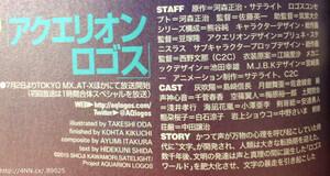 Aquarion Logos tem estreia agendada para 2 de julho   Anime