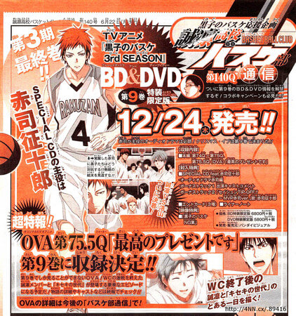 BluRay final de Kuroko no Basket vai incluir OVA
