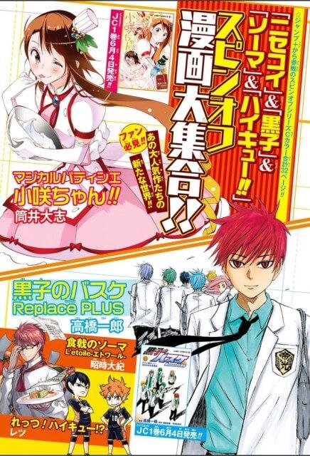Shonen Jump apresenta capítulos spin off | Jump +