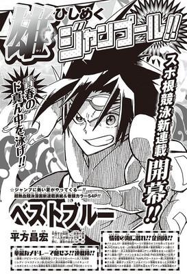 Shonen Jump Edicao 32 Manga Natacao