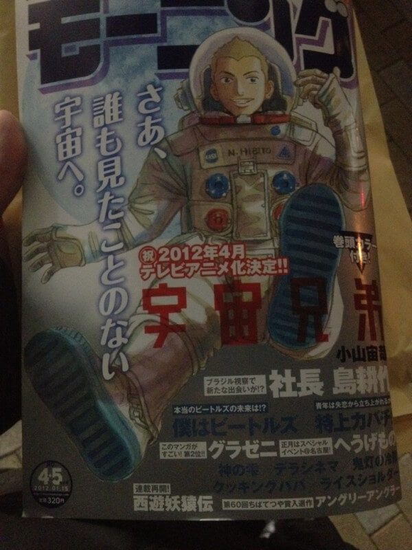 Space Brothers vai ter Anime