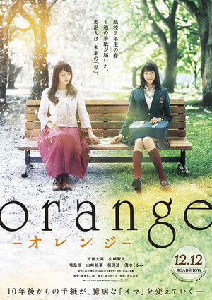 Trailer de Orange antevê carta do futuro | Live-Action