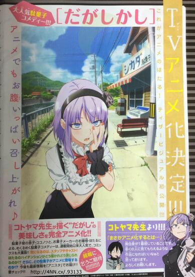 Dagashi Kashi recebe adaptação em anime