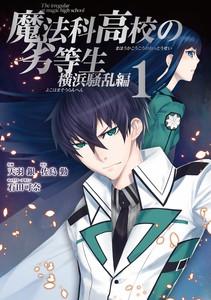Mahōka Kōkō no Rettōsei vai lançar novo manga | Inverno