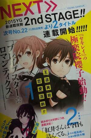 Sakurako Gokurakuin lança novo Manga de Romance