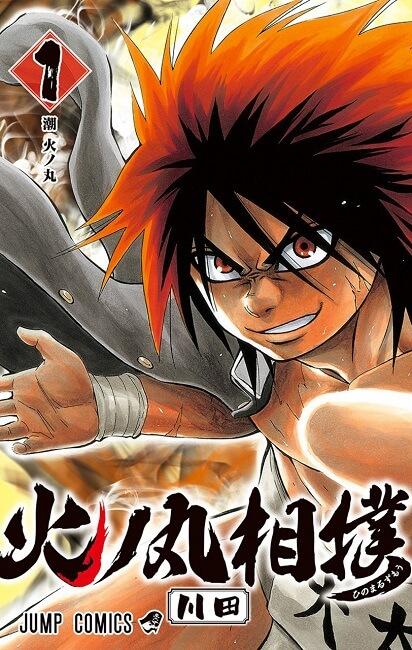 Kuroko no Basket x Hinomaru Zumou | Crossover Manga