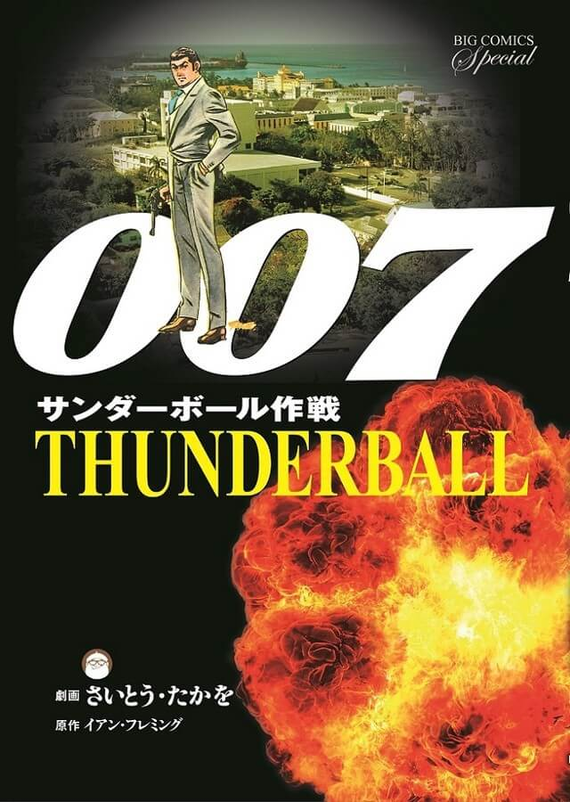 Golgo 13 James Bond poster 1