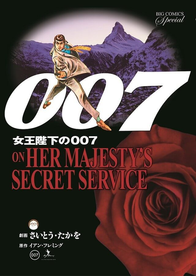 Golgo 13 James Bond poster 2