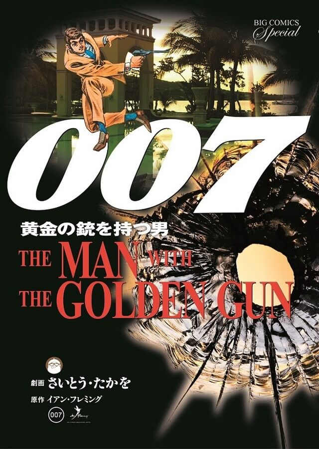 Golgo 13 James Bond poster 3