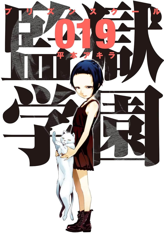 Kangoku Gakuen Capa 19
