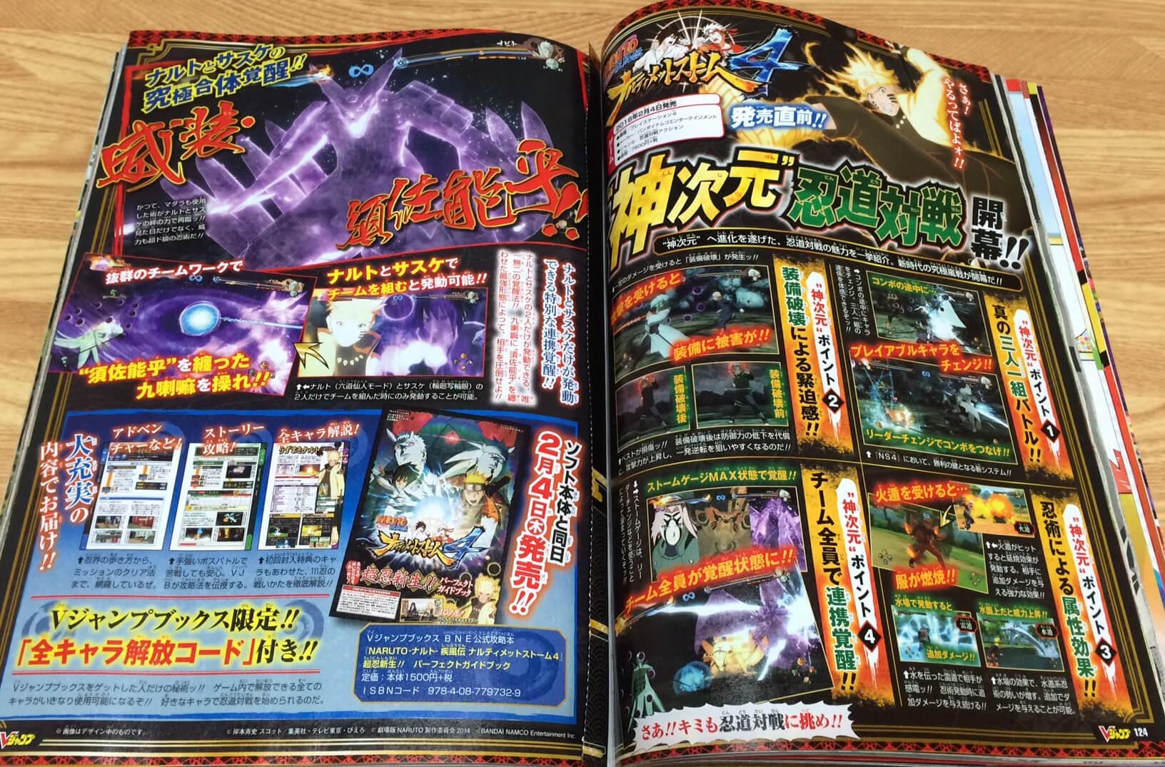 Naruto Storm 4 Jump