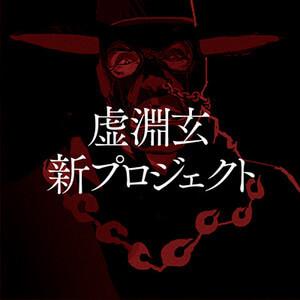 Gen Urobuchi prepara Novo Projeto | Nitroplus