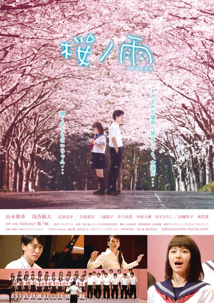 Sakura no Ame revela novo trailer Live Action | Vocaloid