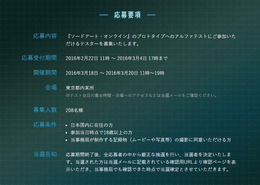 IBM transformará Sword Art Online em Realidade