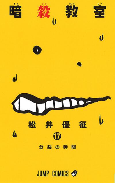 Capas Manga Ansatsu Kyoushitsu Volumes 17 e 18 reveladas!