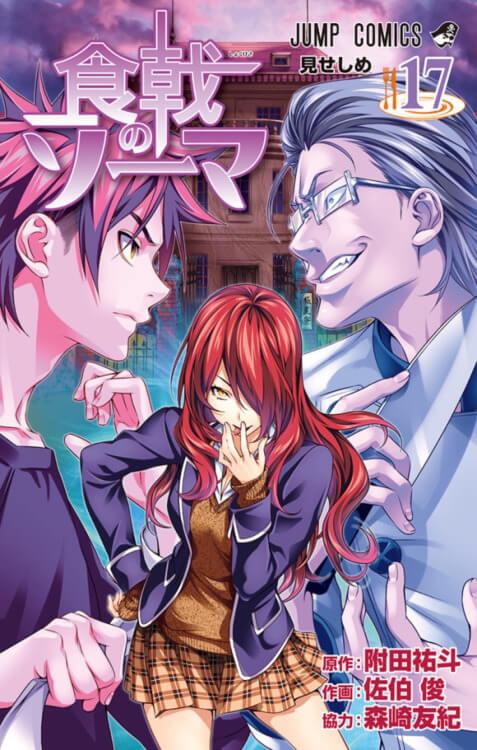 Capa Manga Shokugeki no Souma Volume 17 apresentada!