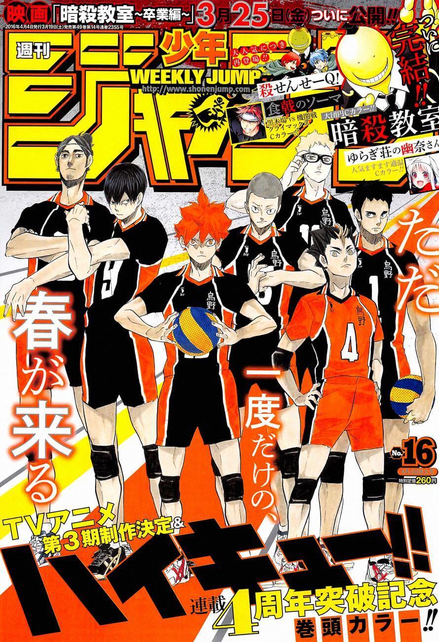 Shonen Jump Capa 16 2016
