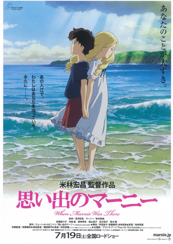 Trailer When Marnie Was There