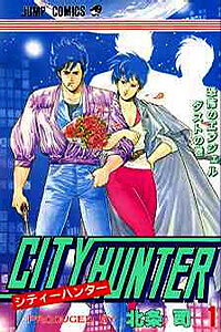 City Hunter vol1 capa