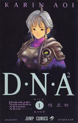 DNA2 vol1 capa