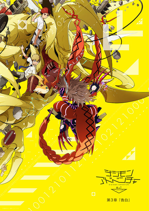 Digimon Adventure tri Kokuhaku Revela Visual