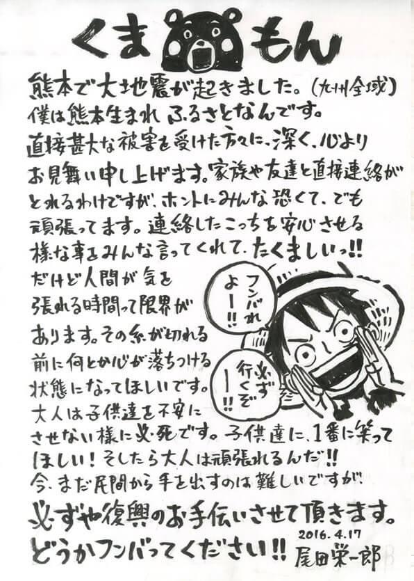 Eiichiro Oda solidário com a sua Terra Natal após Terramotos