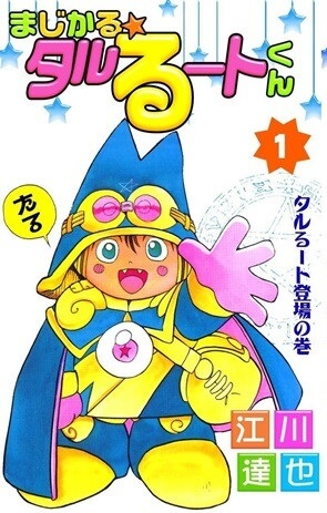 Magical Taruruuto kun vol1 capa